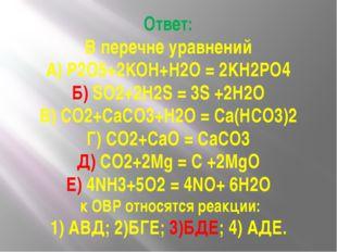 Ответ: В перечне уравнений А) P2O5+2KOH+H2O = 2KH2PO4 Б) SO2+2H2S = 3S +2H2O