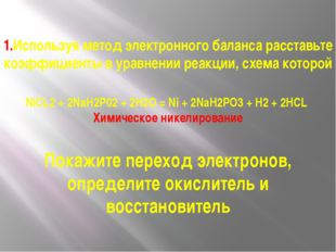 1.Используя метод электронного баланса расставьте коэффициенты в уравнении ре
