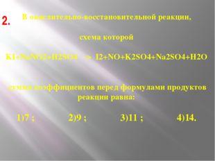 2. В окислительно-восстановительной реакции, схема которой KI+NaNO2+H2SO4 ->