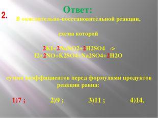 2. Ответ: В окислительно-восстановительной реакции, схема которой 2KI+2NaNO2+