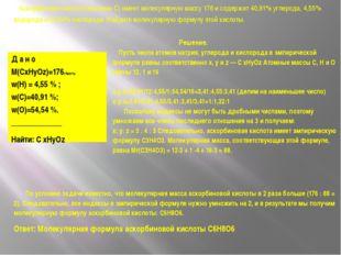 Аскорбиновая кислота (витамин С) имеет молекулярную массу 176 и содержит 40,