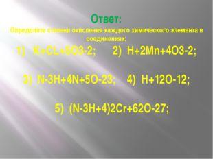 Ответ: Определите степени окисления каждого химического элемента в соединения