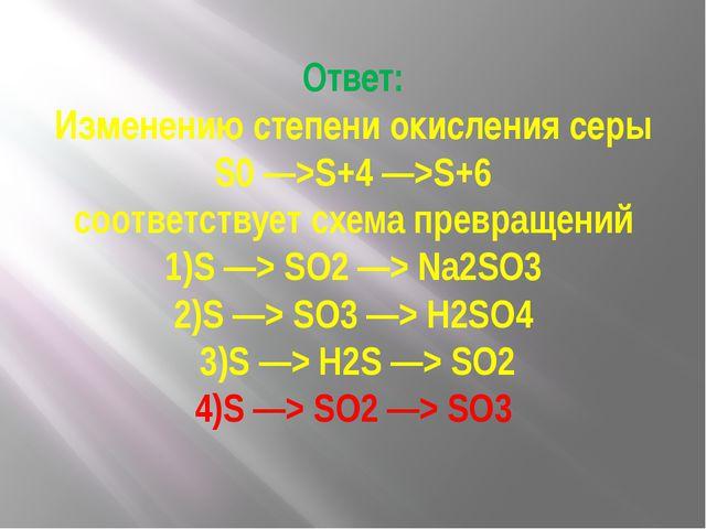 Ответ: Изменению степени окисления серы S0 —>S+4 —>S+6 соответствует схема пр...