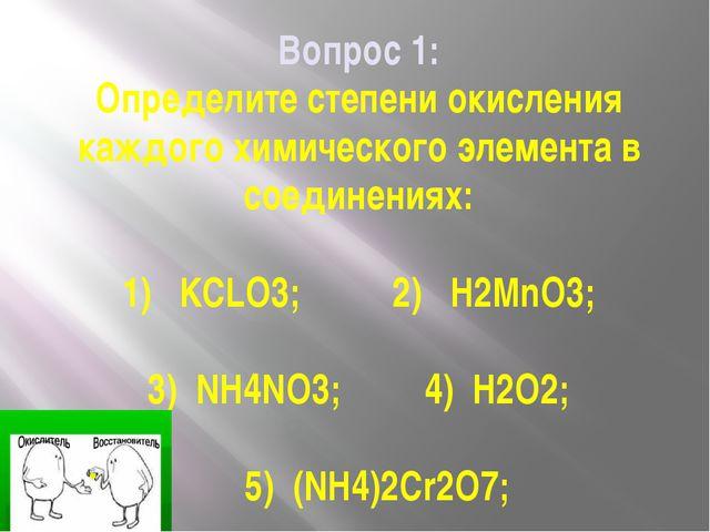 Вопрос 1: Определите степени окисления каждого химического элемента в соедине...