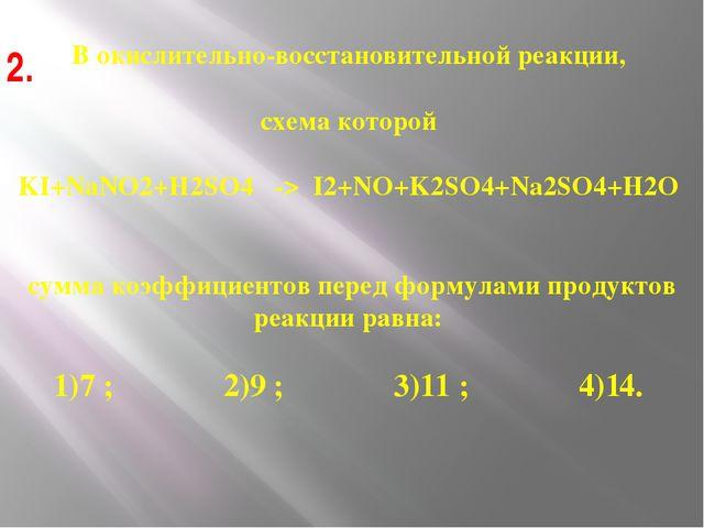 2. В окислительно-восстановительной реакции, схема которой KI+NaNO2+H2SO4 ->...