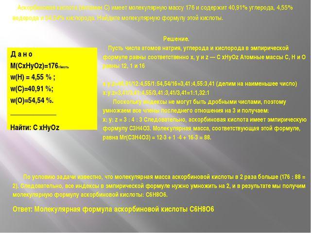 Аскорбиновая кислота (витамин С) имеет молекулярную массу 176 и содержит 40,...