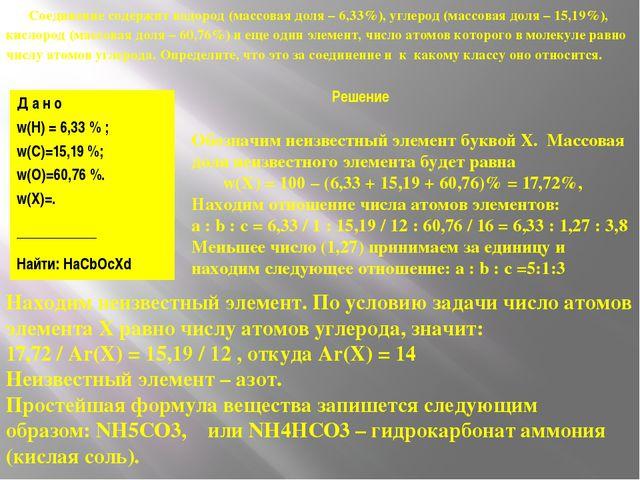 Соединение содержит водород (массовая доля – 6,33%), углерод (массовая доля...