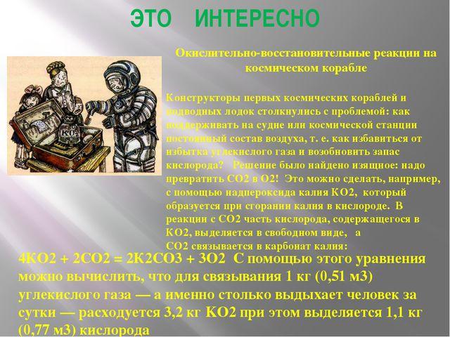 ЭТО ИНТЕРЕСНО Окислительно-восстановительные реакции на космическом корабле К...