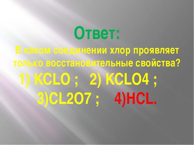 Ответ: В каком соединении хлор проявляет только восстановительные свойства? 1...