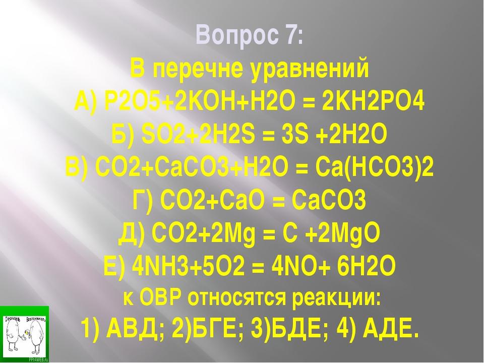 Вопрос 7: В перечне уравнений А) P2O5+2KOH+H2O = 2KH2PO4 Б) SO2+2H2S = 3S +2H...