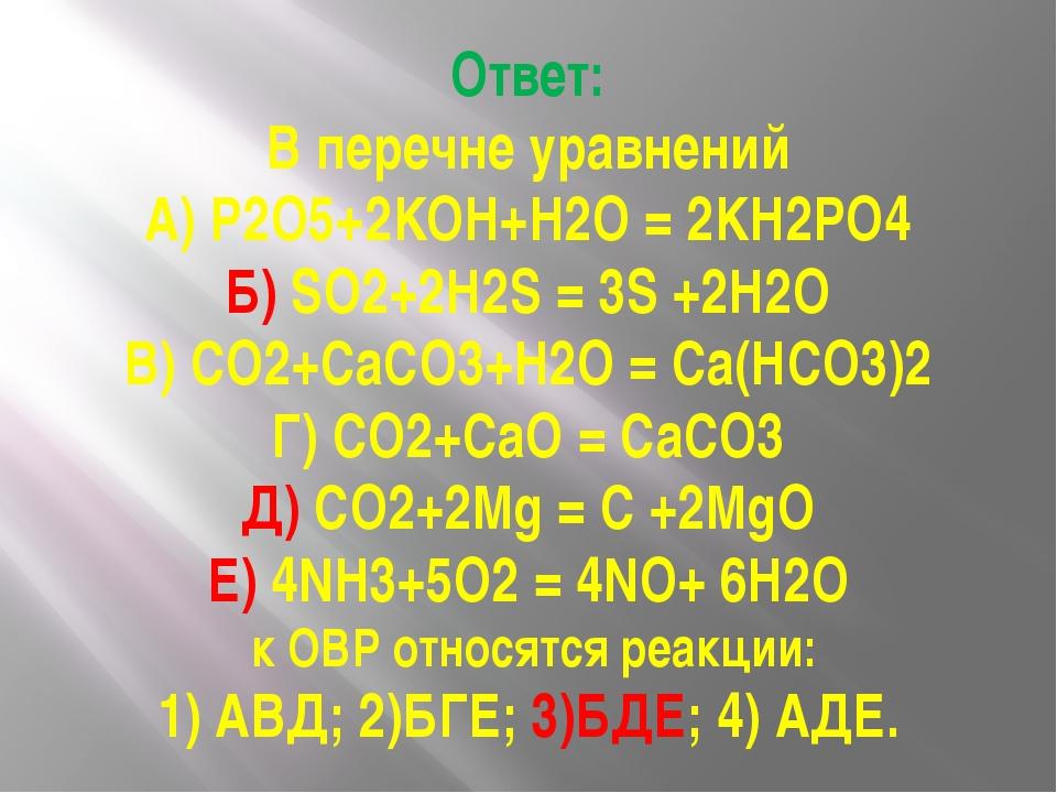 Ответ: В перечне уравнений А) P2O5+2KOH+H2O = 2KH2PO4 Б) SO2+2H2S = 3S +2H2O...