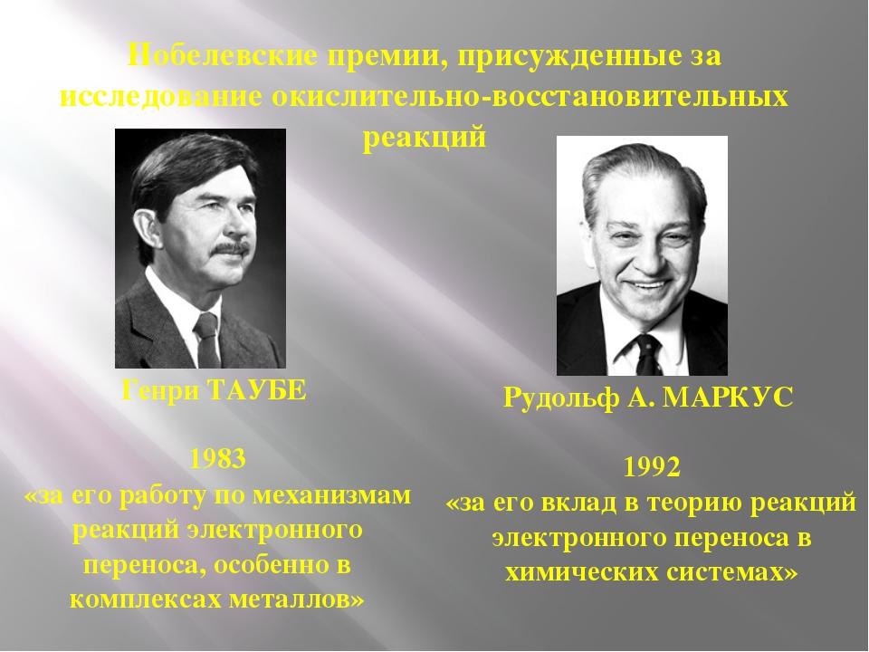 Нобелевские премии, присужденные за исследование окислительно-восстановитель...