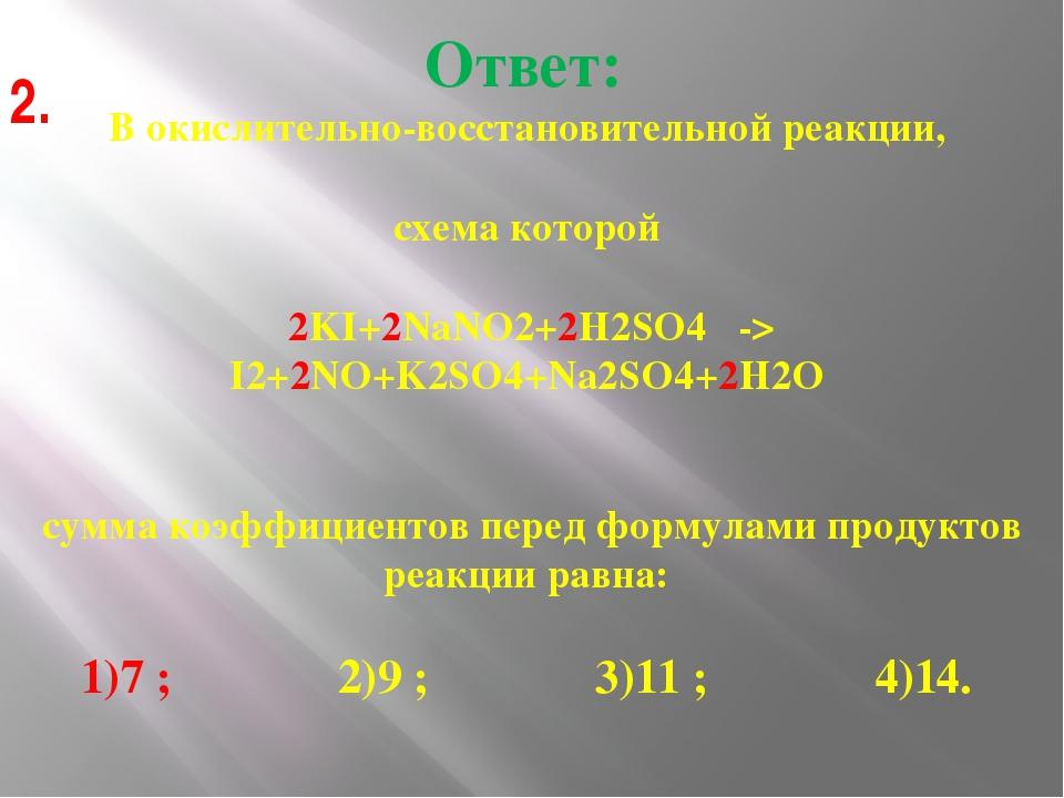 2. Ответ: В окислительно-восстановительной реакции, схема которой 2KI+2NaNO2+...
