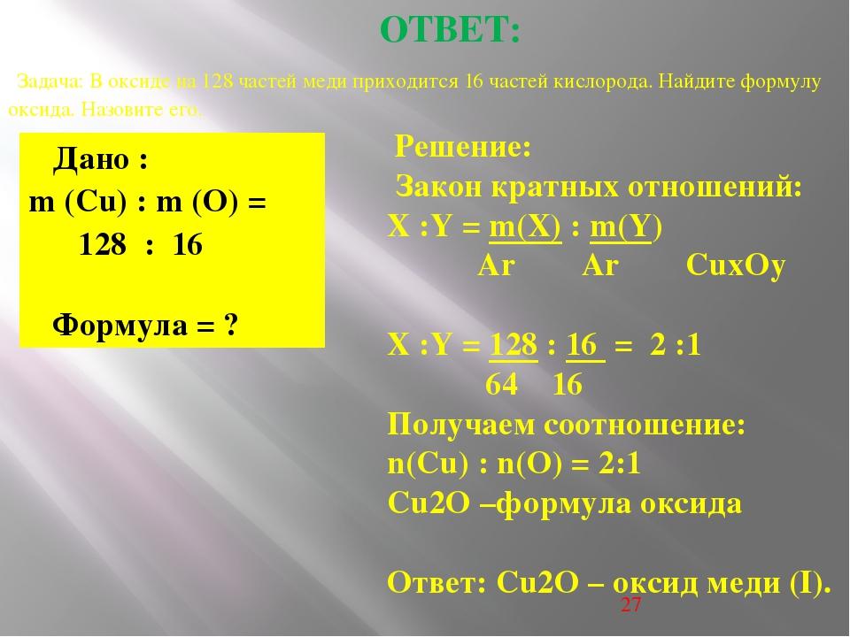 . . ОТВЕТ: Задача: В оксиде на 128 частей меди приходится 16 частей кислород...