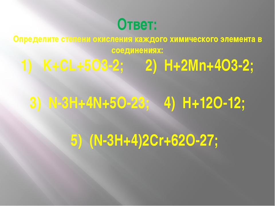 Ответ: Определите степени окисления каждого химического элемента в соединения...