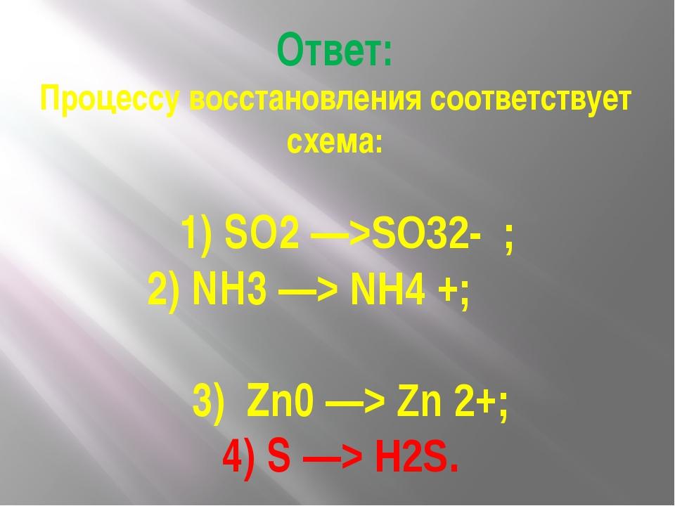 Ответ: Процессу восстановления соответствует схема: 1) SO2 —>SO32- ; 2) NH3 —...