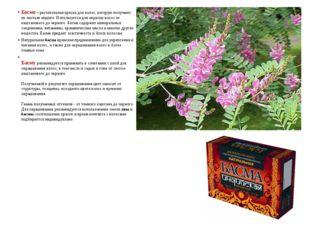 Басма– растительная краска для волос, которую получают из листьев индиго. И