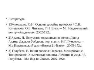 Литература 1)Кулешкова, О.Н. Основы дизайна причёски / О.Н. Кулешкова, О.Б.