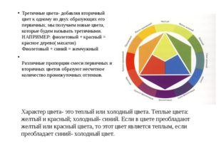 Третичные цвета- добавляя вторичный цвет к одному из двух образующих его пер