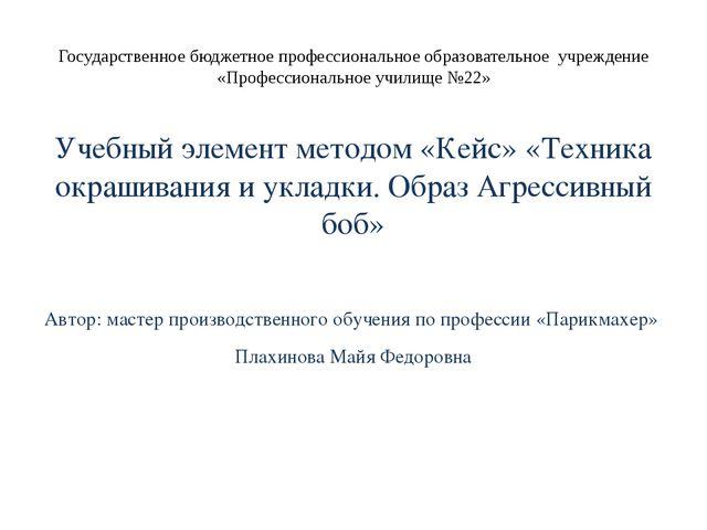 Государственное бюджетное профессиональное образовательное учреждение «Профес...