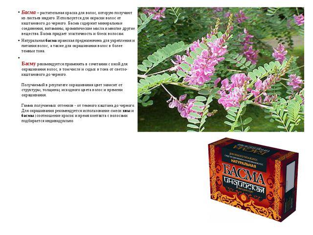 Басма– растительная краска для волос, которую получают из листьев индиго. И...
