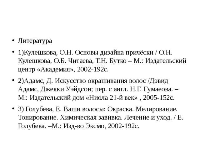 Литература 1)Кулешкова, О.Н. Основы дизайна причёски / О.Н. Кулешкова, О.Б....