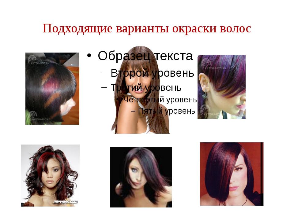 Подходящие варианты окраски волос