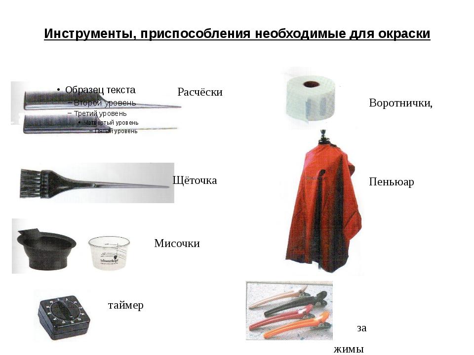 Инструменты, приспособления необходимые для окраски Воротнички, зажимы Расчёс...