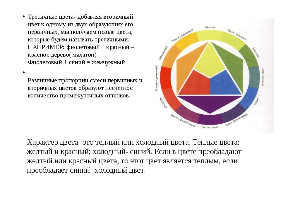 Третичные цвета- добавляя вторичный цвет к одному из двух образующих его пер...