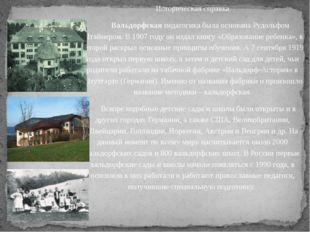 Историческая справка Вальдорфская педагогика была основана Рудольфом Штайнеро