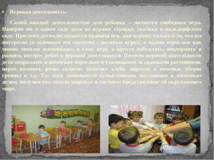 •Игровая деятельность.  Самой важной деятельностью для ребенка – являетс