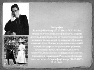 Биография Рудольф Штайнер (27.02.1861 – 30.03.1925) - немецкий ученый филос