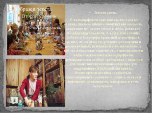 •Воспитатель. В вальдорфском саду важны не столько знания, сколько общее