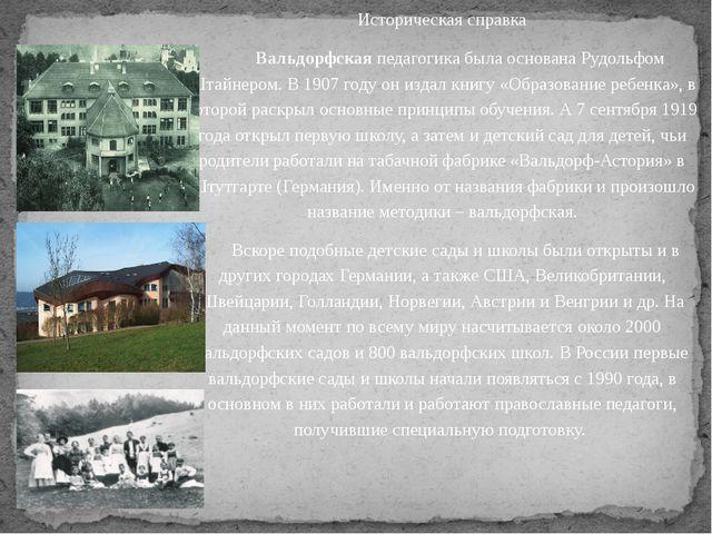 Историческая справка Вальдорфская педагогика была основана Рудольфом Штайнеро...