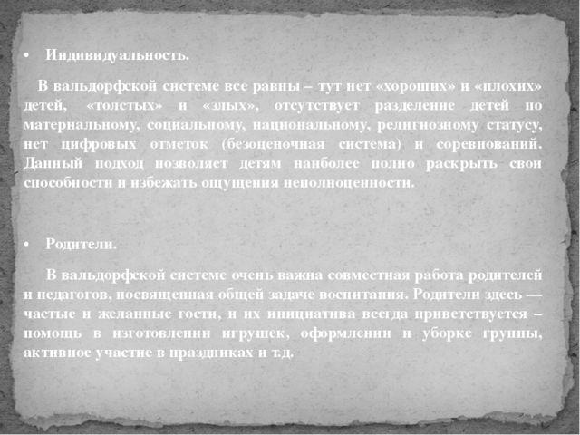 •Индивидуальность. В вальдорфской системе все равны – тут нет «хороших»...