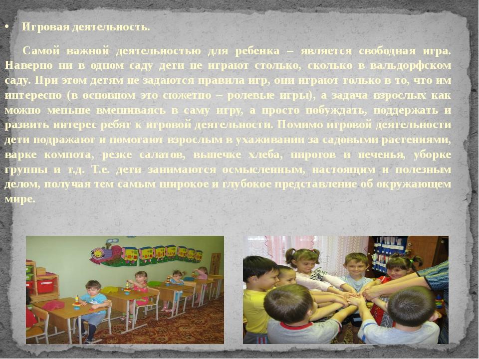 •Игровая деятельность.  Самой важной деятельностью для ребенка – являетс...
