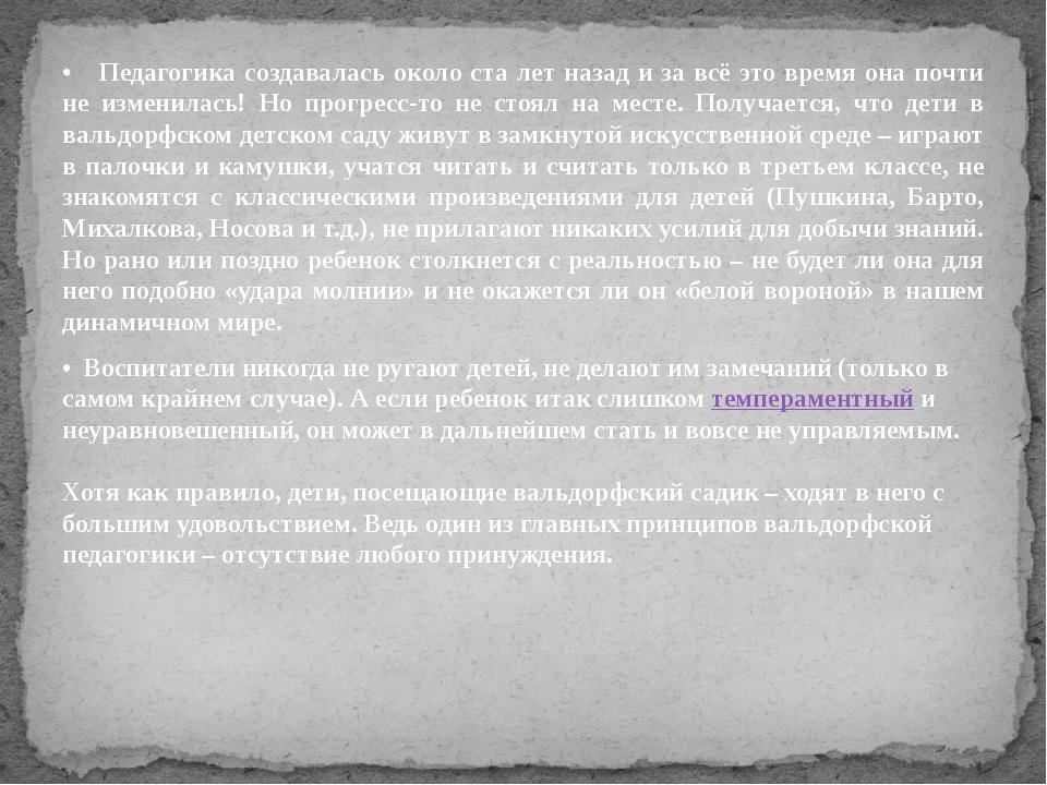 • Педагогика создавалась около ста лет назад и за всё это время она почти...