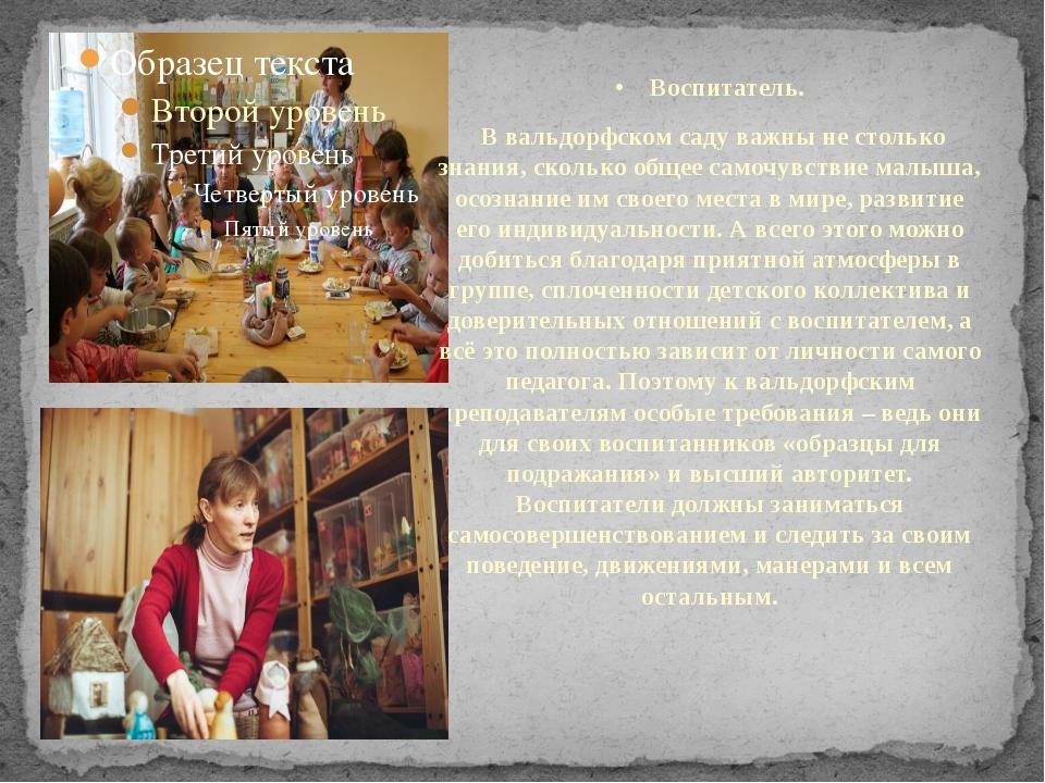 •Воспитатель. В вальдорфском саду важны не столько знания, сколько общее...