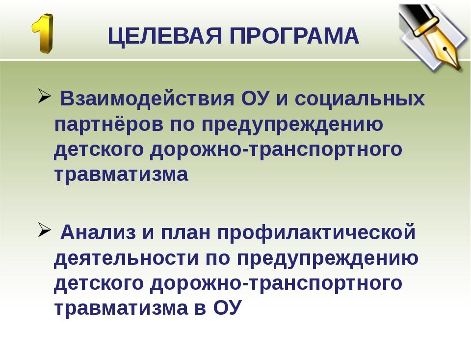 Взаимодействия ОУ и социальных партнёров по предупреждению детского дорожно-...