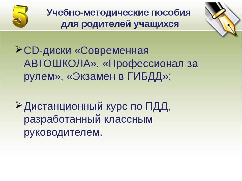 CD-диски «Современная АВТОШКОЛА», «Профессионал за рулем», «Экзамен в ГИБДД»...