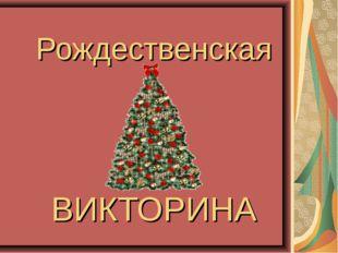 Рождественская ВИКТОРИНА