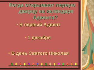 Когда открывают первую дверцу на календаре Адвента? В день Святого Николая 1