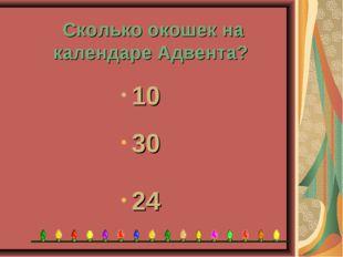 Сколько окошек на календаре Адвента? 24 30 10