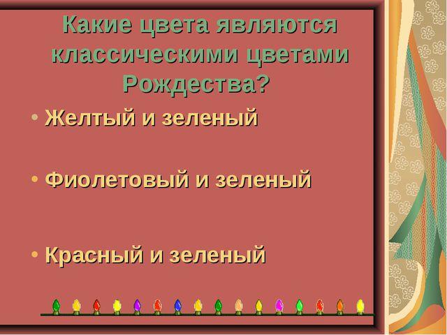 Какие цвета являются классическими цветами Рождества? Красный и зеленый Фиоле...