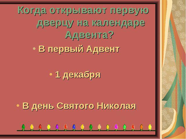 Когда открывают первую дверцу на календаре Адвента? В день Святого Николая 1...