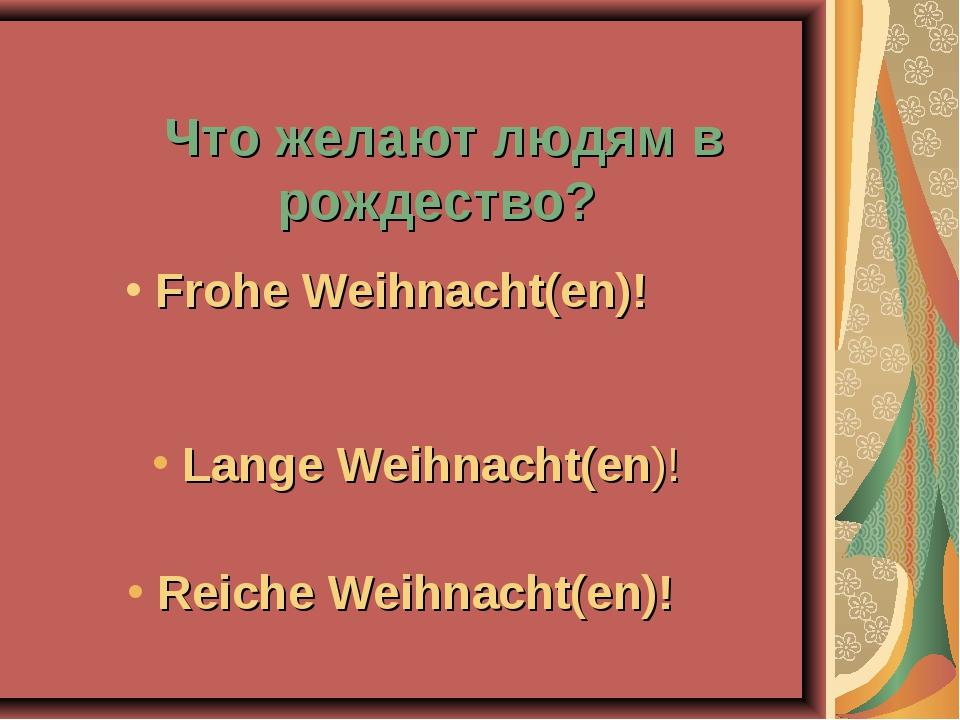 Что желают людям в рождество? Reiche Weihnacht(en)! Lange Weihnacht(en)! Fro...