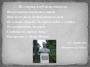 … По смерти им Олимп отверст, И невечернею венчается зарею Кто не коснел в б