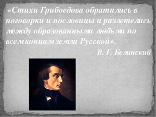 «Стихи Грибоедова обратились в поговорки и пословицы и разлетелись между обр