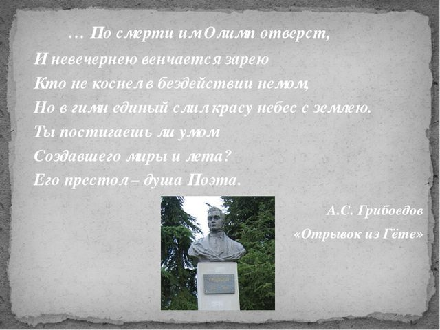 … По смерти им Олимп отверст, И невечернею венчается зарею Кто не коснел в б...