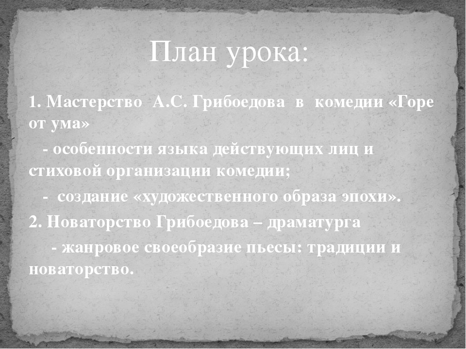 1. Мастерство А.С. Грибоедова в комедии «Горе от ума» - особенности языка дей...